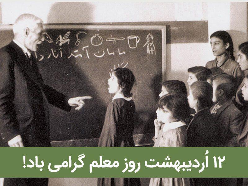 روز معلم گرامی باد