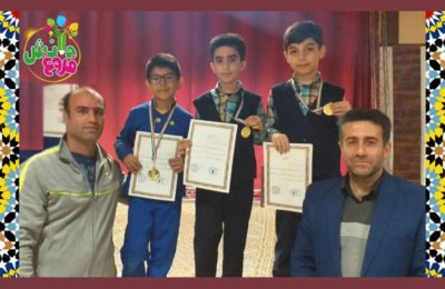 افتخار آفرینی دانش آموزان دبستان پسرانه فروغ دانش در مسابقات شطرنج