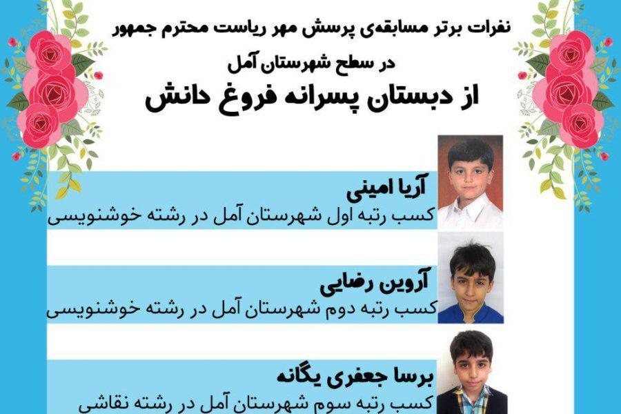 کسب رتبه های برتر مسابقه پرسش مهر ریاست جمهور