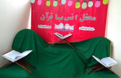 محفل اُنس با قرآن