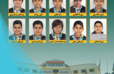 پذیرش دانش آموزان دبستان در دبیرستان نمونه دولتی
