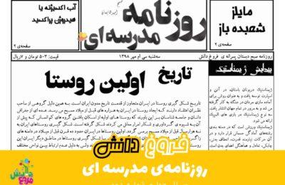 روزنامه مدرسه ای (سال چهارم – شماره دوم )