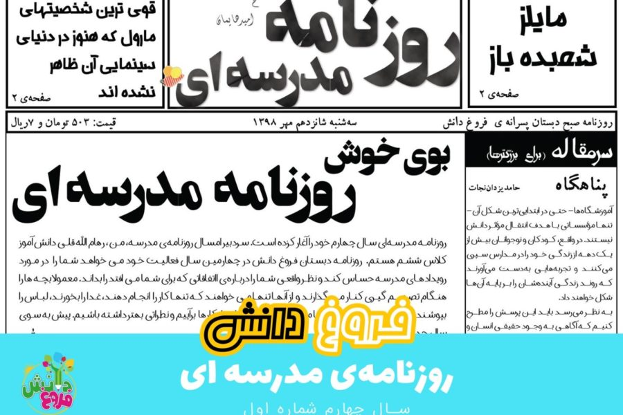 روزنامه مدرسه ای (سال چهارم – شماره اول )