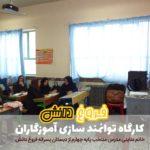 کارگاه توانمندسازی معلمان و معاونین