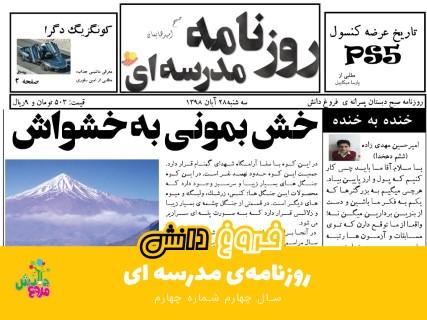 روزنامه مدرسه ای (سال چهارم – شماره چهارم)