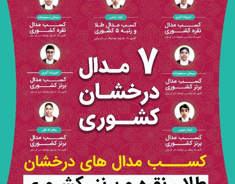 کسب هفت مدال درخشان در المپیاد علوم و ریاضی نوجوانان ایران